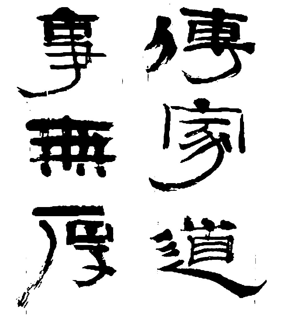 事无厚设计道-字体套索_图形字体传家_艺术下艺术磁性绘制字体图片