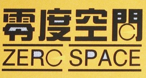 零度空间_艺术字体_字体设计作品-中国字体设计网_.