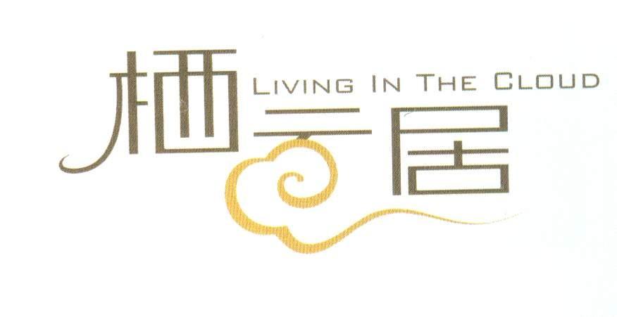 栖云居_艺术字体_字体设计作品-中国字体设计网_ziti.