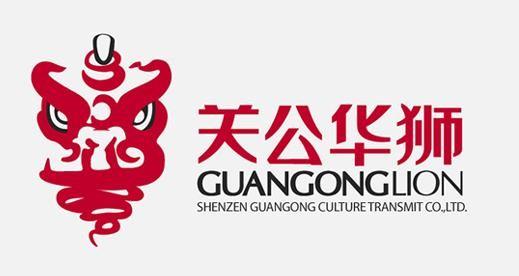 关公华狮子_艺术字体_字体设计作品-中国字体设计网_.