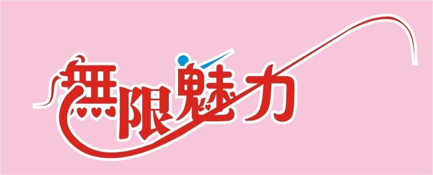 无限-字体字体_平台艺术设计_字体下载_中国免费自学ui设计艺术ui设计者图片