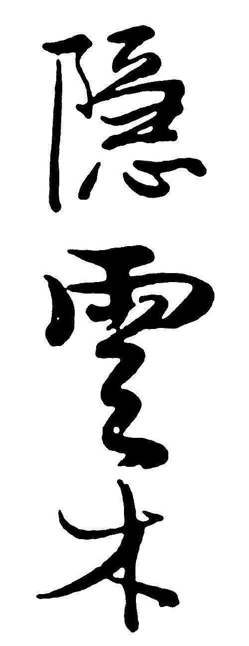 隐云木 - 艺术字体_艺术字体设计_字体下载_中国书法