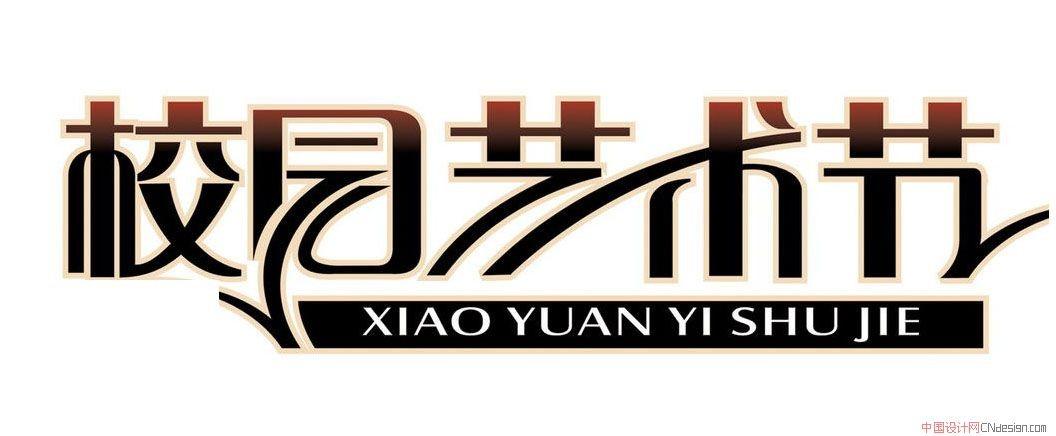 校园艺术节 - 艺术字体_艺术字体设计_字体下载_中国