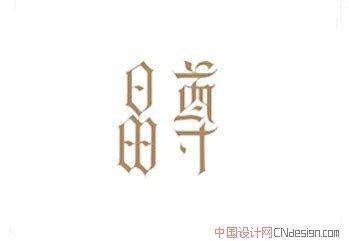 晶尊_艺术字体_字体设计作品-中国字体设计网_ziti.