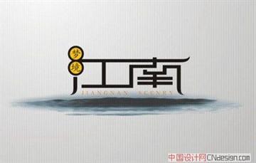 花间梦事 - 艺术字体_艺术字体设计_字体下载_中国