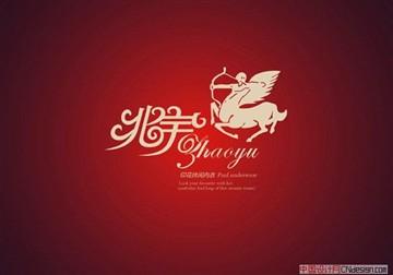 15铁观音_艺术字体_字体设计作品-中国字体设计网_.