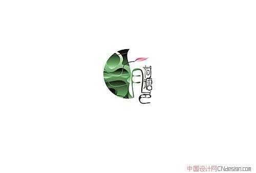 荷叶荷花_图形字体_字体设计作品-中国字体设计网_.