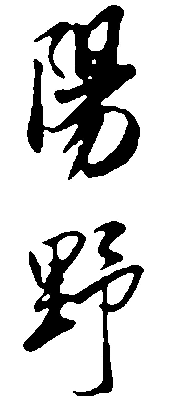 阳野- 艺术字体_艺术字体设计_字体下载_中国书法字体