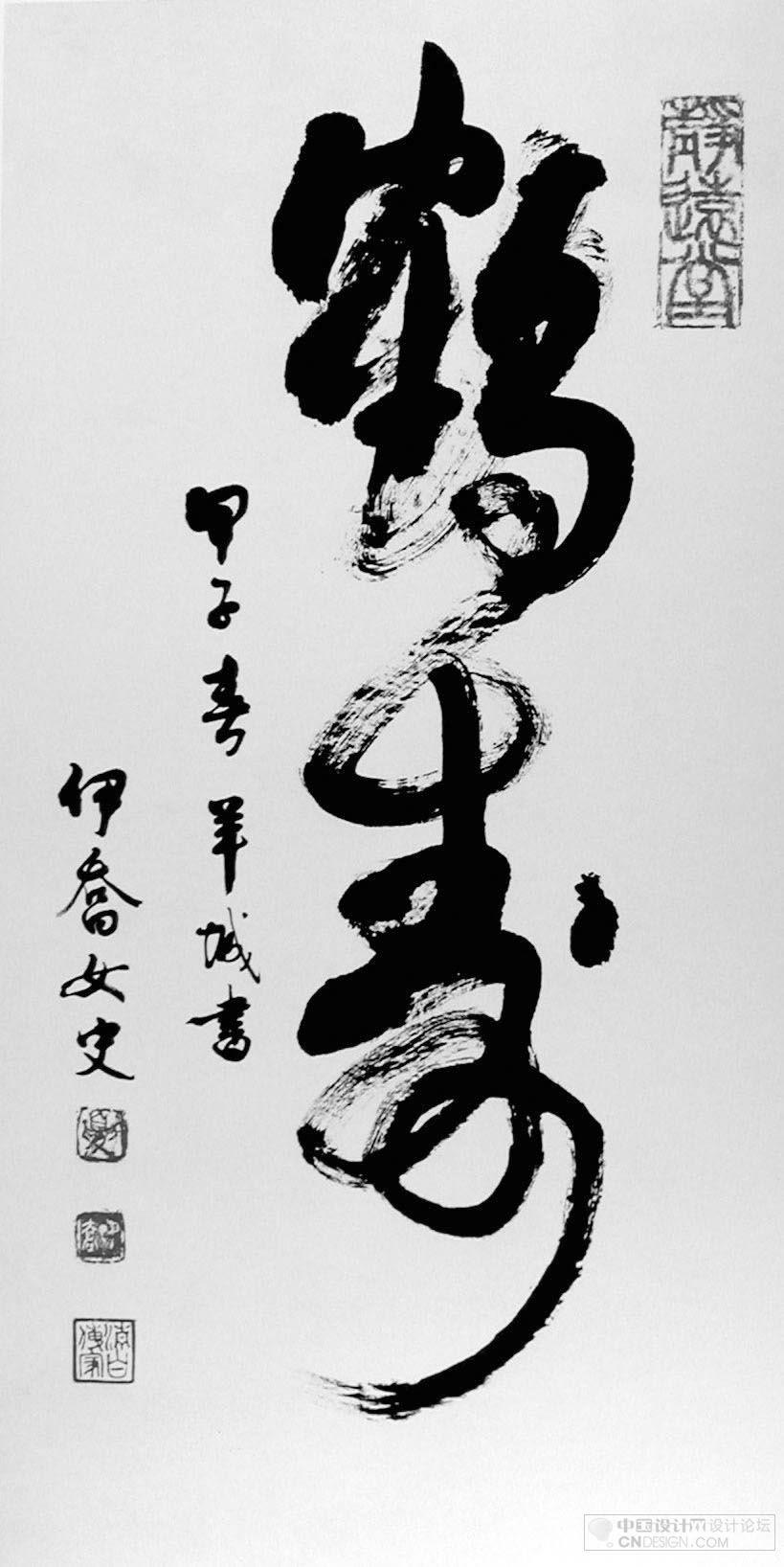 鹤寿- 艺术字体_艺术字体设计_字体下载_中国书法字体