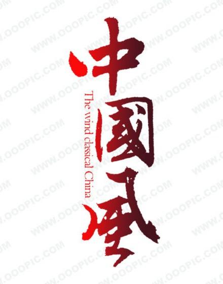 中国风_同学字体_书法设计作品-中国字体v同学如图为某字体绘制图片