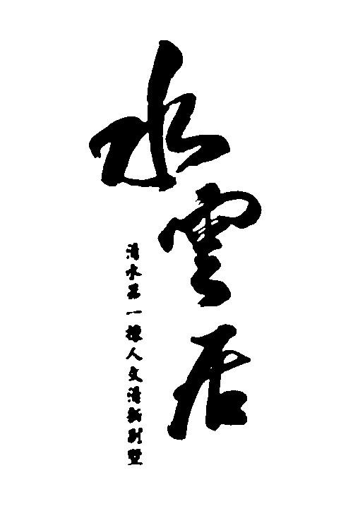 水云居 - 艺术字体_艺术字体设计_字体下载_中国书法