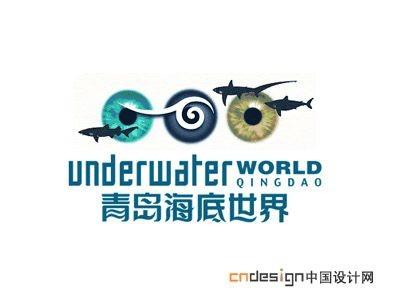 青岛海底世界_艺术字体_字体设计作品-中国字体设计网