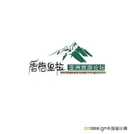 香格里拉藏山_艺术字体_字体设计作品-中国字体设计网