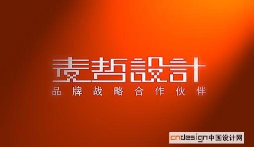 麦哲设计_艺术字体_字体设计作品-中国字体设计网_.