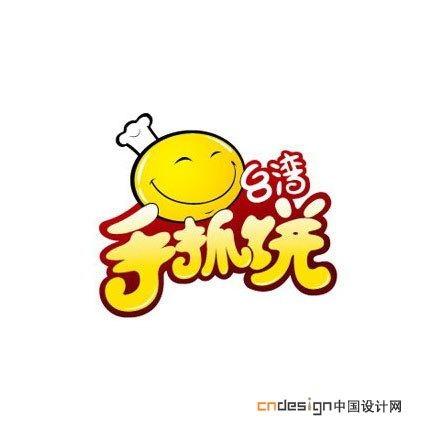 台湾手抓饼字体人-艺术字体_艺术笑脸v字体_字玻璃钢瓦设计图图片