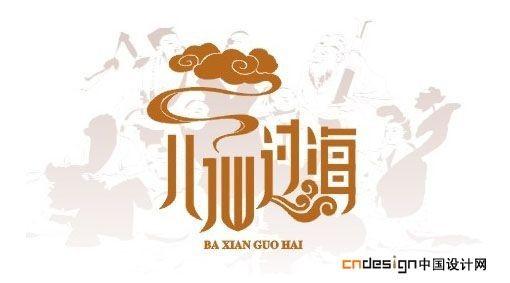 八仙过海云_艺术字体_字体设计作品-中国字体设计网_.