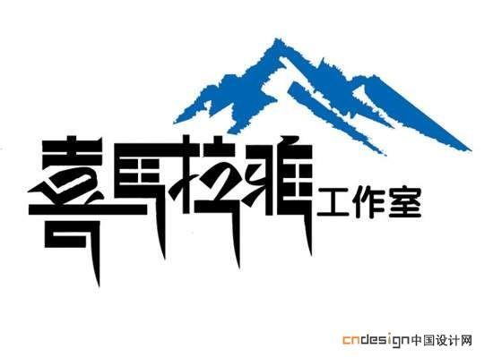 喜马拉雅山 - 艺术字体_艺术字体设计_字体下载_中国