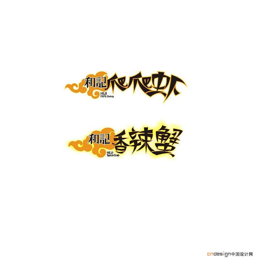 爬爬虾香辣蟹_艺术字体_字体设计作品-中国字体设计网