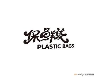 辣师傅厨师 - 艺术字体_艺术字体设计_字体下载_中国