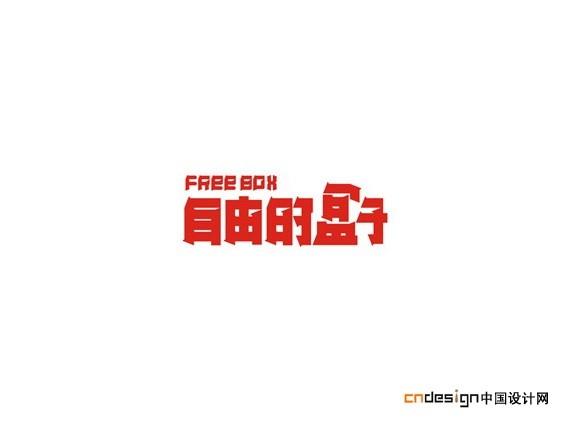 自由的盒子 - 艺术字体_艺术字体设计_字体下载_中国图片