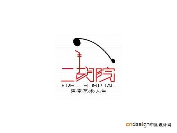 二胡院_艺术字体_字体设计作品-中国字体设计网_ziti.