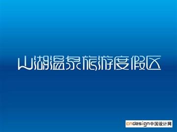 善木缘 - 艺术字体_艺术字体设计