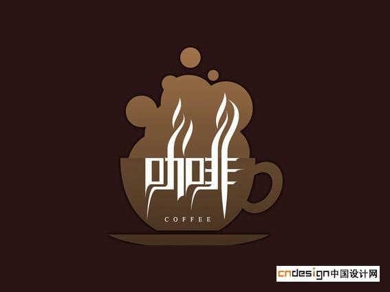 咖啡茶壶_艺术字体_字体设计作品-中国字体设计网_.
