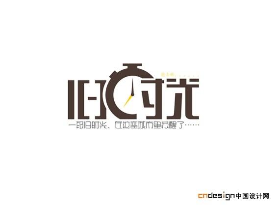 旧时光 - 艺术字体_艺术字体设计