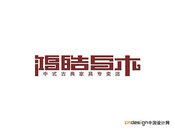 鸿皓乌木 - 艺术字体_艺术字体设计_字体下载_中国