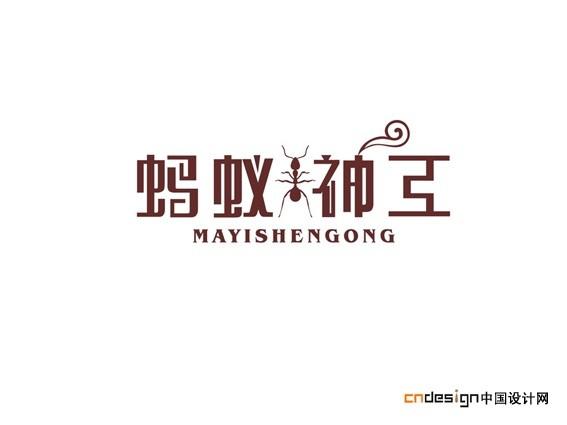 蚂蚁神工 - 艺术字体_艺术字体设计_字体下载_中国