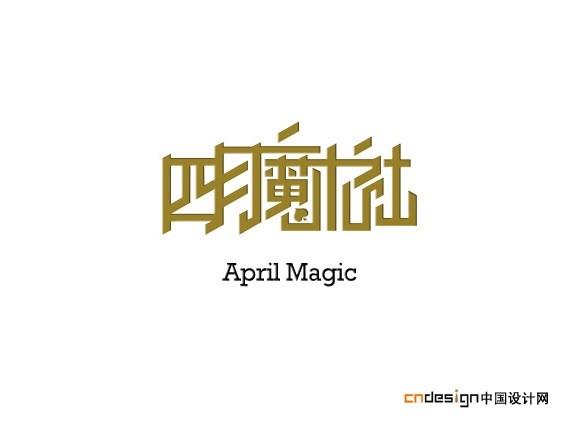 艺术字体魔术_