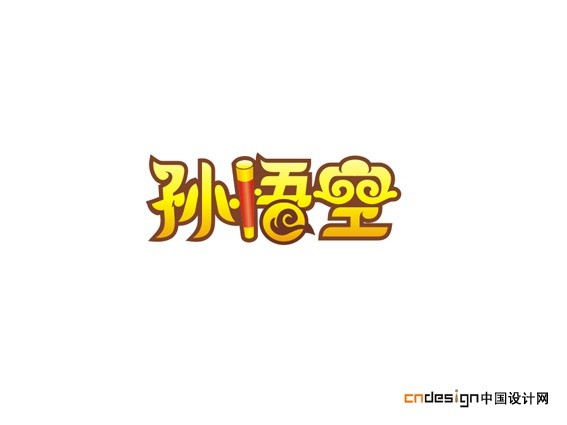 孙悟空_艺术字体_字体设计作品-中国字体设计网_ziti.