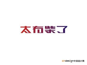 舍得茶楼壶云_艺术字体_字体设计作品-中国字体设计网