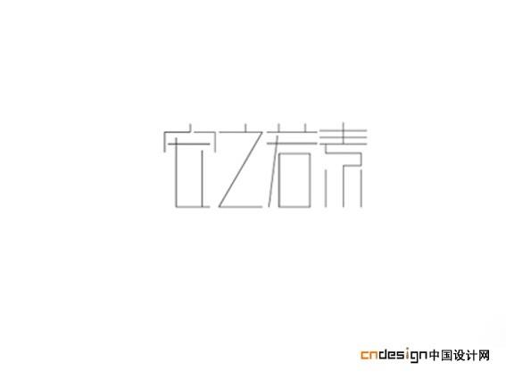 安之若素_艺术字体_字体设计作品-中国字体设计网_.