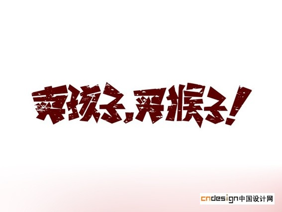 卖孩子买猴子1_艺术字体_字体设计作品-中国字体设计