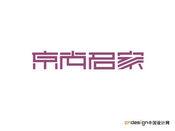 京尚名家_艺术字体_字体设计作品-中国字体设计网_.