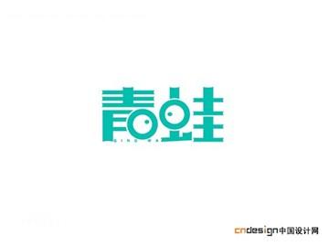 开心农场 - 艺术字体_艺术字体设计_字体下载_中国