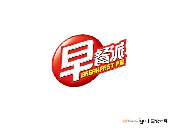 早餐派 - 艺术字体_艺术字体设计_字体下载_中国书法