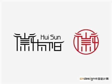 念故乡 - 艺术字体_艺术字体设计_字体下载_中国书法