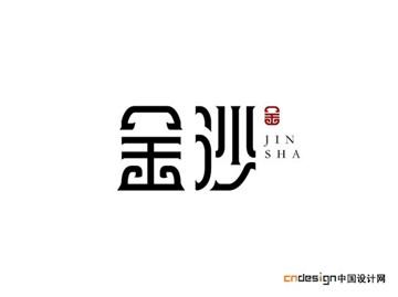 壹号公馆_艺术字体_字体设计作品-中国字体设计网_.