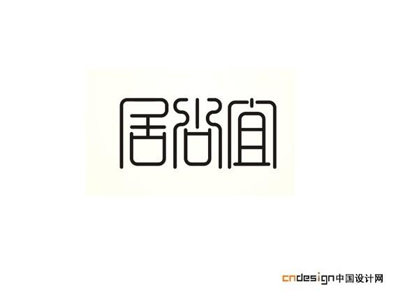 居尚宜_艺术字体_字体设计作品-中国字体设计网_ziti.