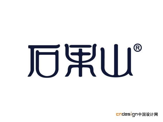 石果山-效果艺术_艺术字体包装_字体下载_中字体设计3d设计图片