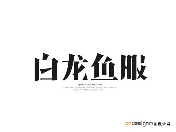 白龙鱼服-艺术字体_个性艺术设计_字体下载_设计在线签名艺术字体图片