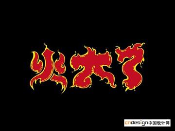 藏史御尊_艺术字体_字体设计作品-中国字体设计网_.