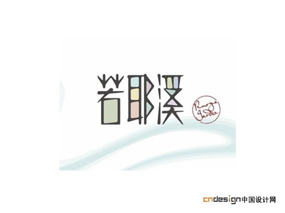 若耶溪 - 艺术字体_艺术字体设计_字体下载_中国书法