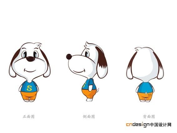 吉祥物:soso狗_表情大全图片