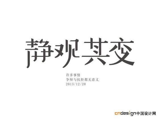静观其变 - 艺术字体_艺术字体设计_字体下载_