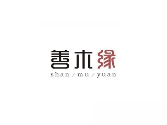 善木缘 - 艺术字体_艺术字体设计_字体下载_中国书法字体,英文字体,吉祥物,美术字设计-中国字体设计网