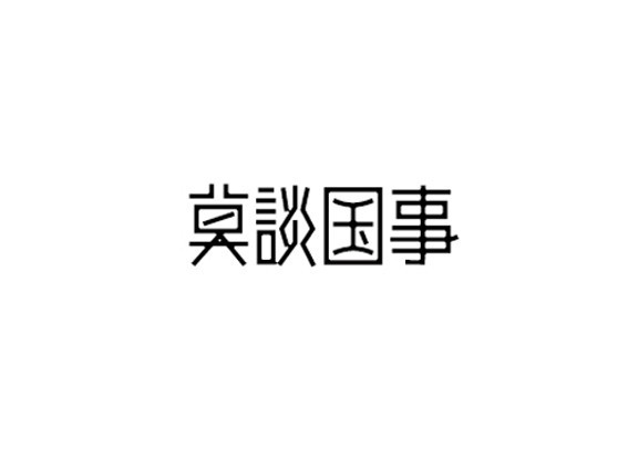 莫谈国事_艺术字体_字体设计作品-中国字体设计网_.