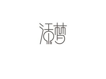 新艺城 - 艺术字体_艺术字体设计_字体下载_中国书法
